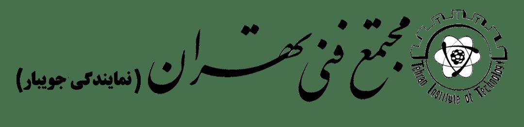 مجتمع فنی تهران نمایندگی جویبار