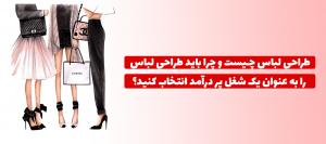 دوره ی طراحی لباس در مجتمع فنی تهران ( نمایندگی جویبار)