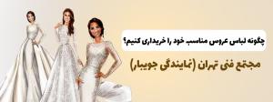 راهنمای خرید لباس عروس مناسب